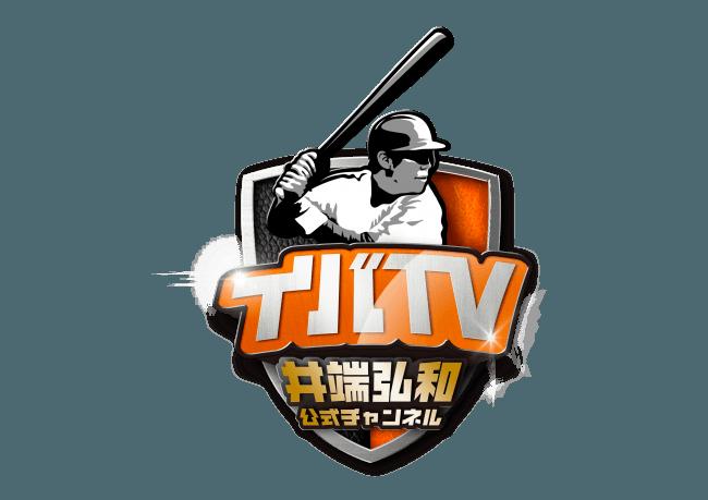 イバTV ロゴ(打撃)
