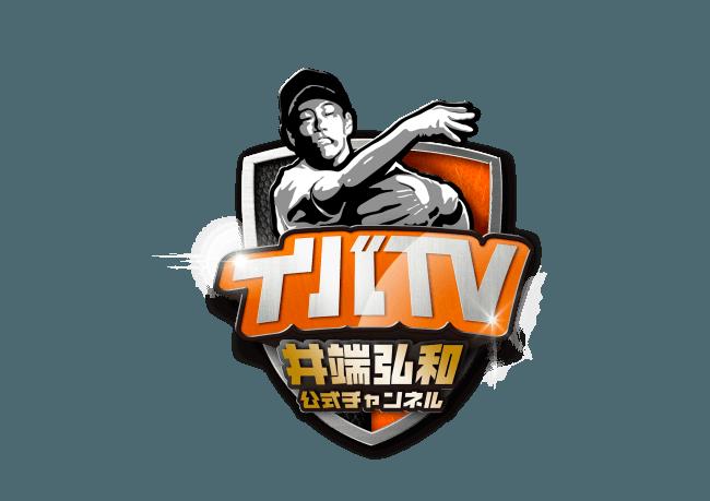 イバTV ロゴ(守備)