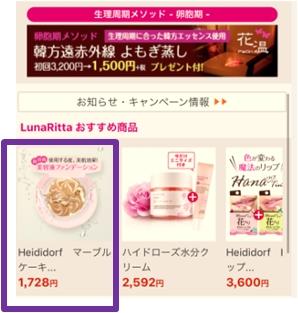 「LunaRittaおすすめ商品」コーナーから「Heididorf マーブルケーキ」を選択