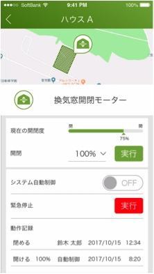 「e-kakashi Tetori」画面イメージ※ ※イメージは開発中のものです