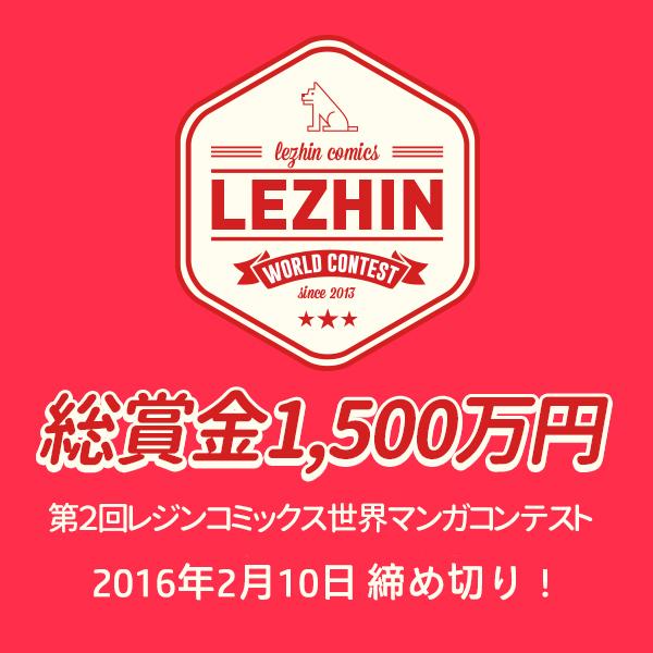 Lezhin coupon code