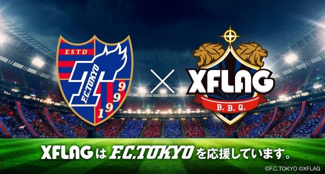5b059d411c5e XFLAGがJリーグクラブ「FC東京」と新規クラブスポンサー契約を締結|株式 ...