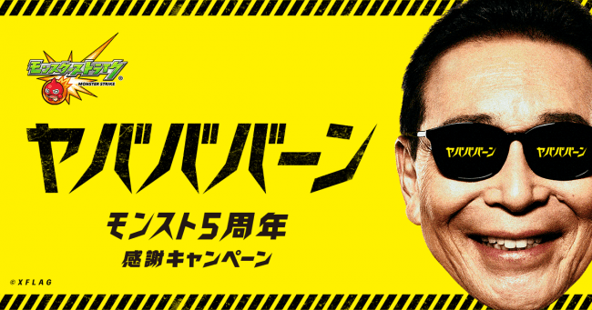 """モンスターストライク5周年は""""ヤ..."""