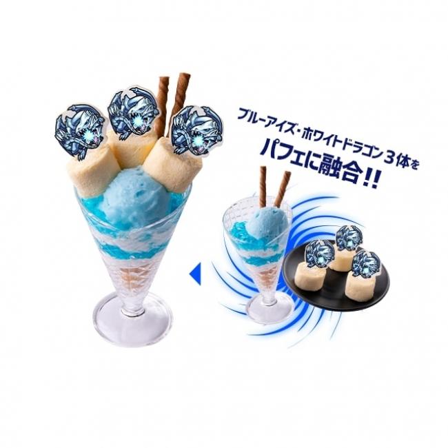 いでよブルーアイズ・アルティメット ドラゴンパフェ!!  価格:850円