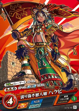 誇り高き獣人姫ハクビ