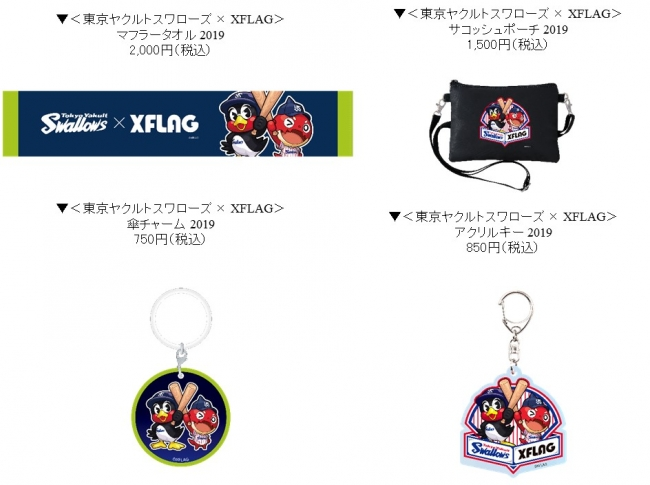 Fc東京 東京ヤクルトスワローズ 千葉ジェッツ による連動施策 Xflag Sports Week のコンテンツが決定 株式会社ミクシィのプレスリリース