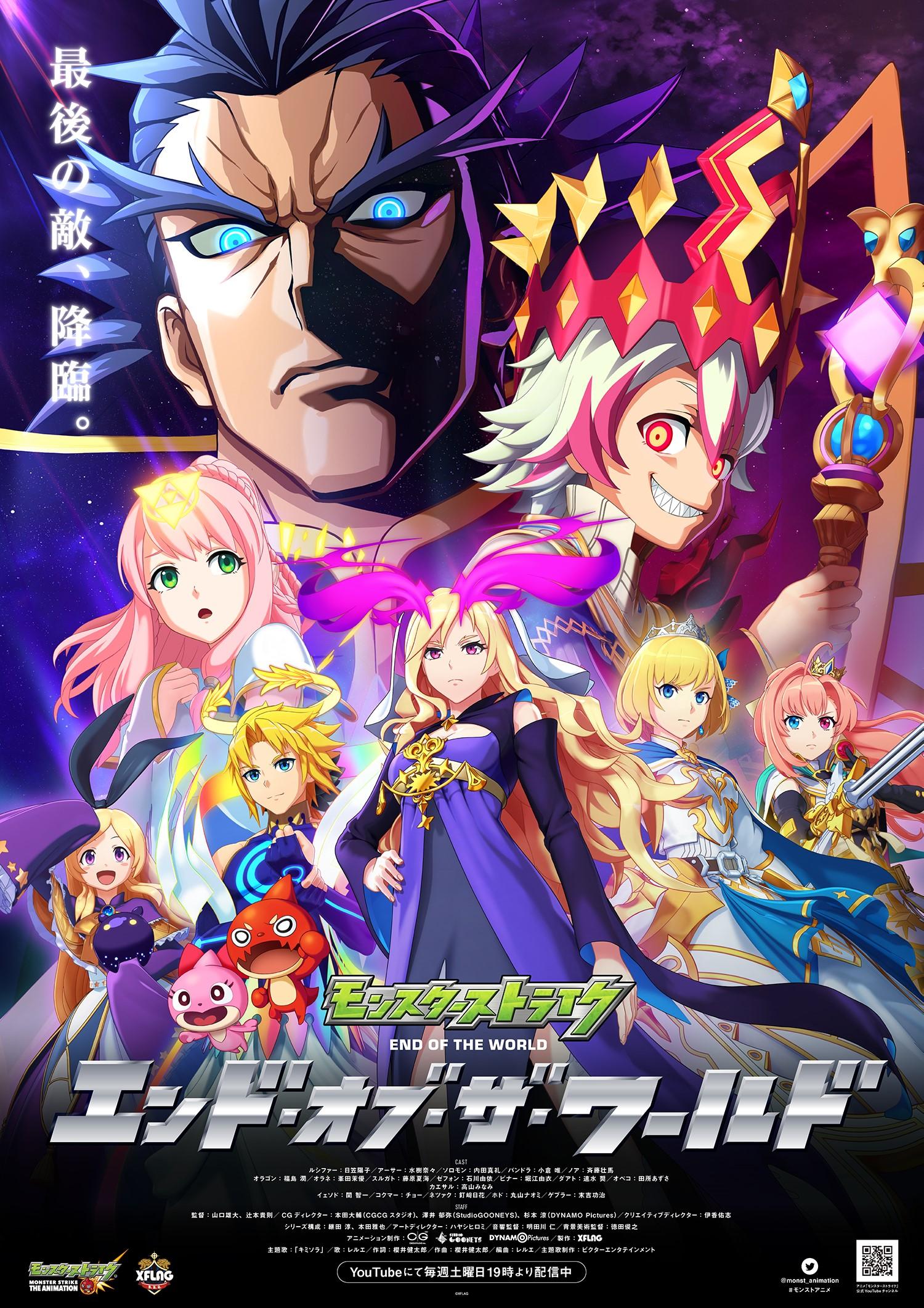 モンストアニメ最終章 エンド オブ ザ ワールド いよいよ11 30