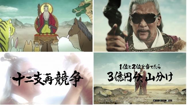 TVCM「十二支再競争/昔話」篇