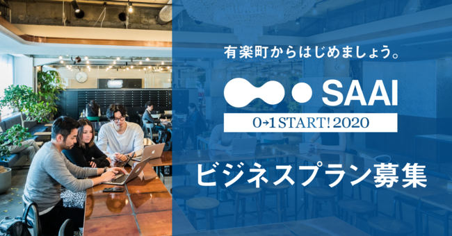 東京・有楽町のワーキングコミュニティ「SAAI」主催のビジネスプランコンテスト