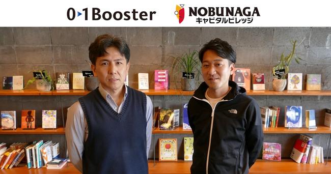 左からゼロワンブースター代表の鈴木規文、NOBUNAGAキャピタルビレッジの川埜浩之氏