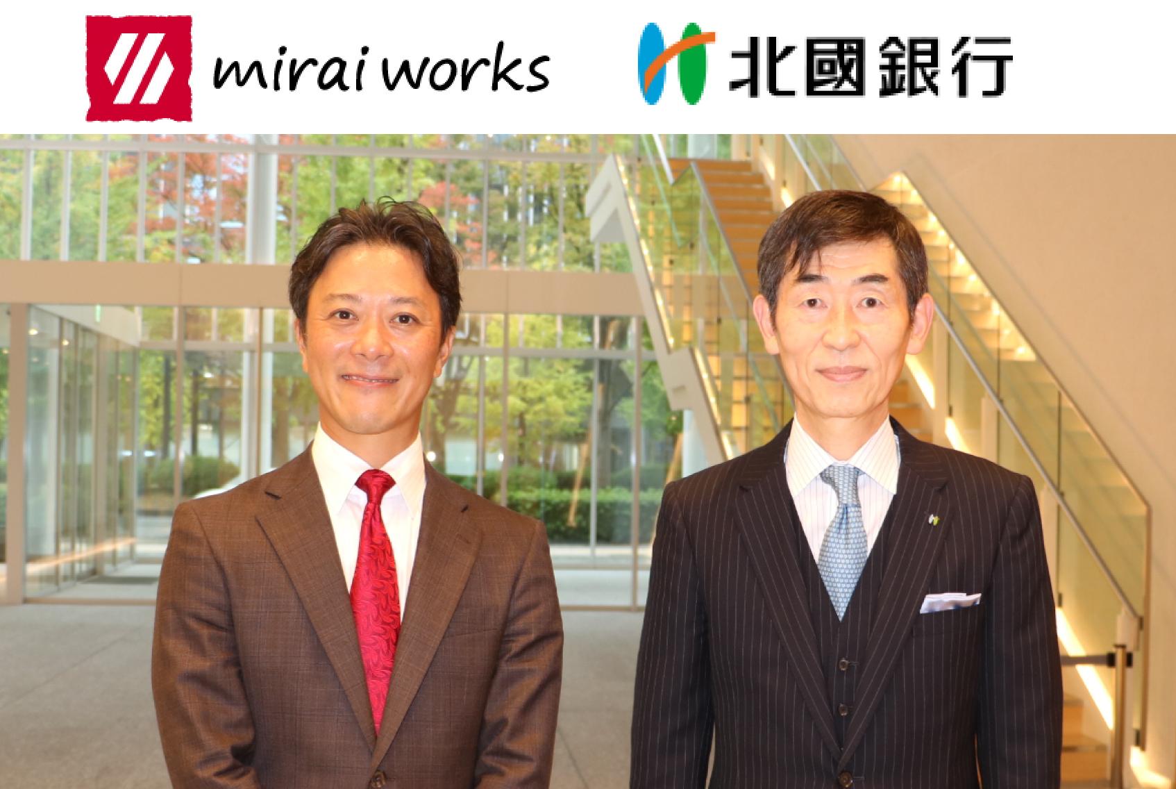 みらいワークス、北國銀行と業務提携|株式会社みらいワークスのプレス ...