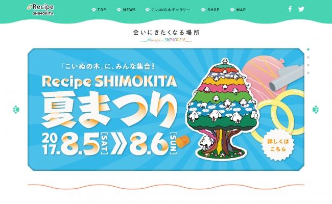 レシピシモキタWEBサイト