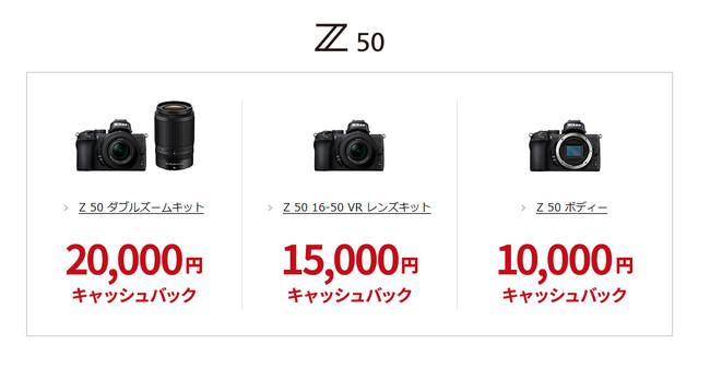 バック z50 キャッシュ