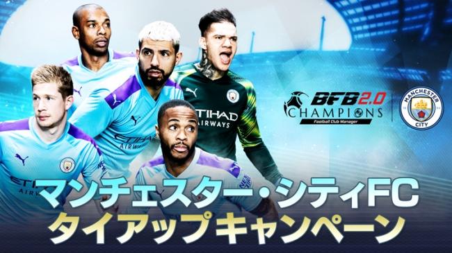 サッカーゲーム『BFBチャンピオ...