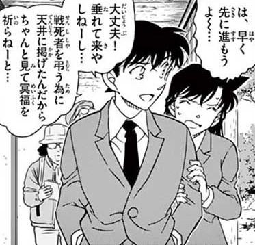 ▲紅の修学旅行 コミック場面写