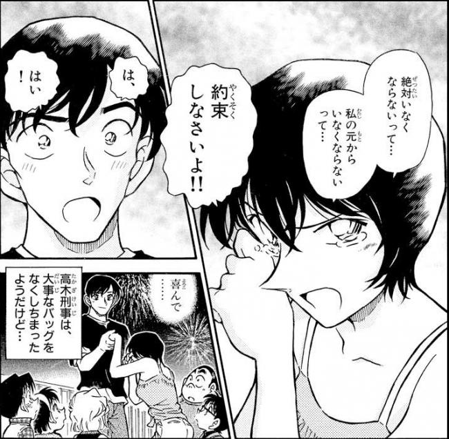 ▲本庁の刑事恋物語5 コミック場面