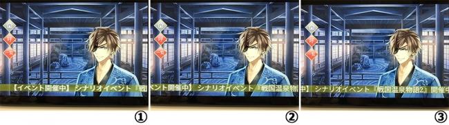 ▲スクリーン下の右から左(1.~3.)にかけてゲーム内情報など「イケメン戦国」の様々な情報を字幕でお知らせします