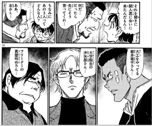 ▲赤白黄色と探偵団/W暗号ミステリー コミック場面写