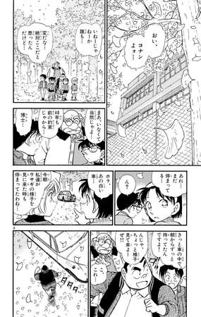 ▲イチョウ色の初恋 コミック場面写