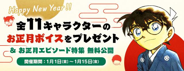 名探偵コナン公式アプリ』にて、お正月エピソード特集を実施&お正月 ...