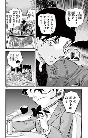 ▲緋色シリーズ[交錯/帰還/真相] コミック場面写