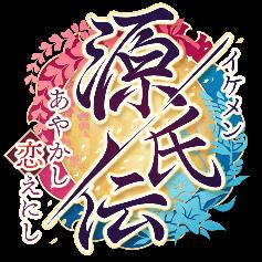 『イケメン源氏伝 あやかし恋えにし』2周年を記念し、豪華なアプリ内キャンペーンを実施