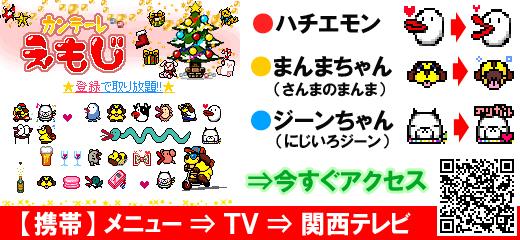 ハチエモン」、「まんまちゃん」、「ジーンちゃん」ほか関西テレビの ...