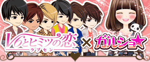人気グループV6の『ラブセン~V6とヒミツの恋~』と『ガルショ☆』が特別アイテムがもらえる期間限