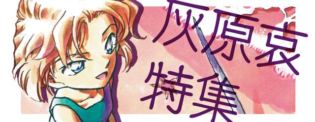 名探偵コナン公式アプリ』、人気...