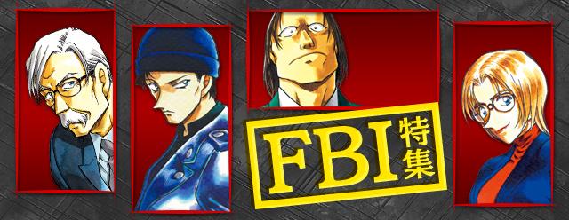 FBI (名探偵コナン)の画像 p1_6