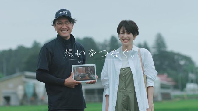 「生産者とつなぐ」篇にご出演の吉瀬美智子さんと仙台牛生産優良農家・佐野ファームの佐野さん