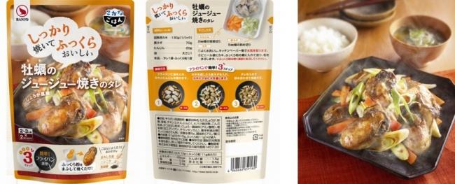 万城食品 牡蠣のジュージュー焼きのタレ