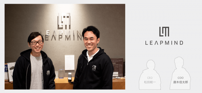 LeapMind、取締役COOに唐木 信太郎が就任