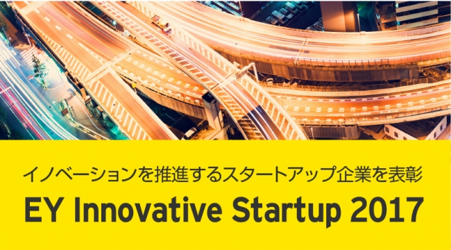 LeapMindが「EY Innovative Startup 2017」の表彰企業として選出