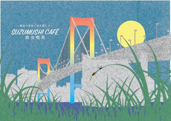 投影映像 夏の東京イメージ