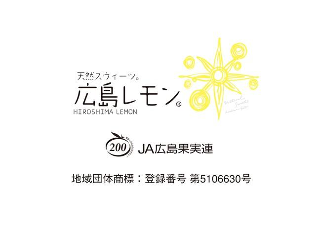広島レモン ロゴマーク