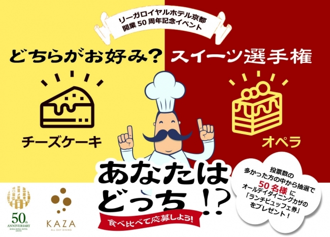 チーズケーキVSオペラは「オペラ」の勝利!