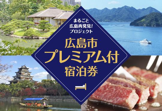「広島市プレミアム付宿泊券」も利用可能