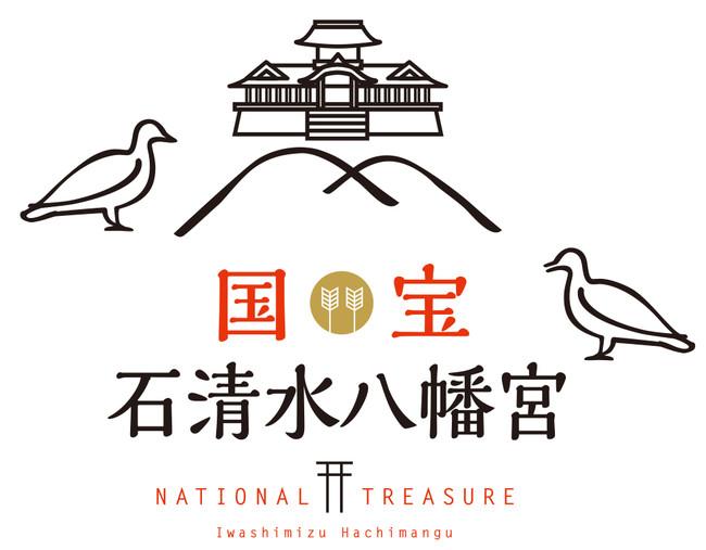 石清水八幡宮は、平成28年(2016年)2月に国宝に 認定されました