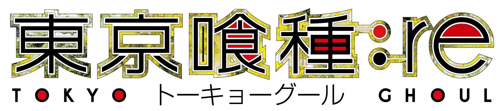 喰 種 re 東京