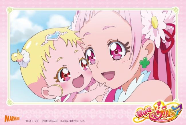 『HUGっと!プリキュア』DVD vol.1名場面ブロマイド2.