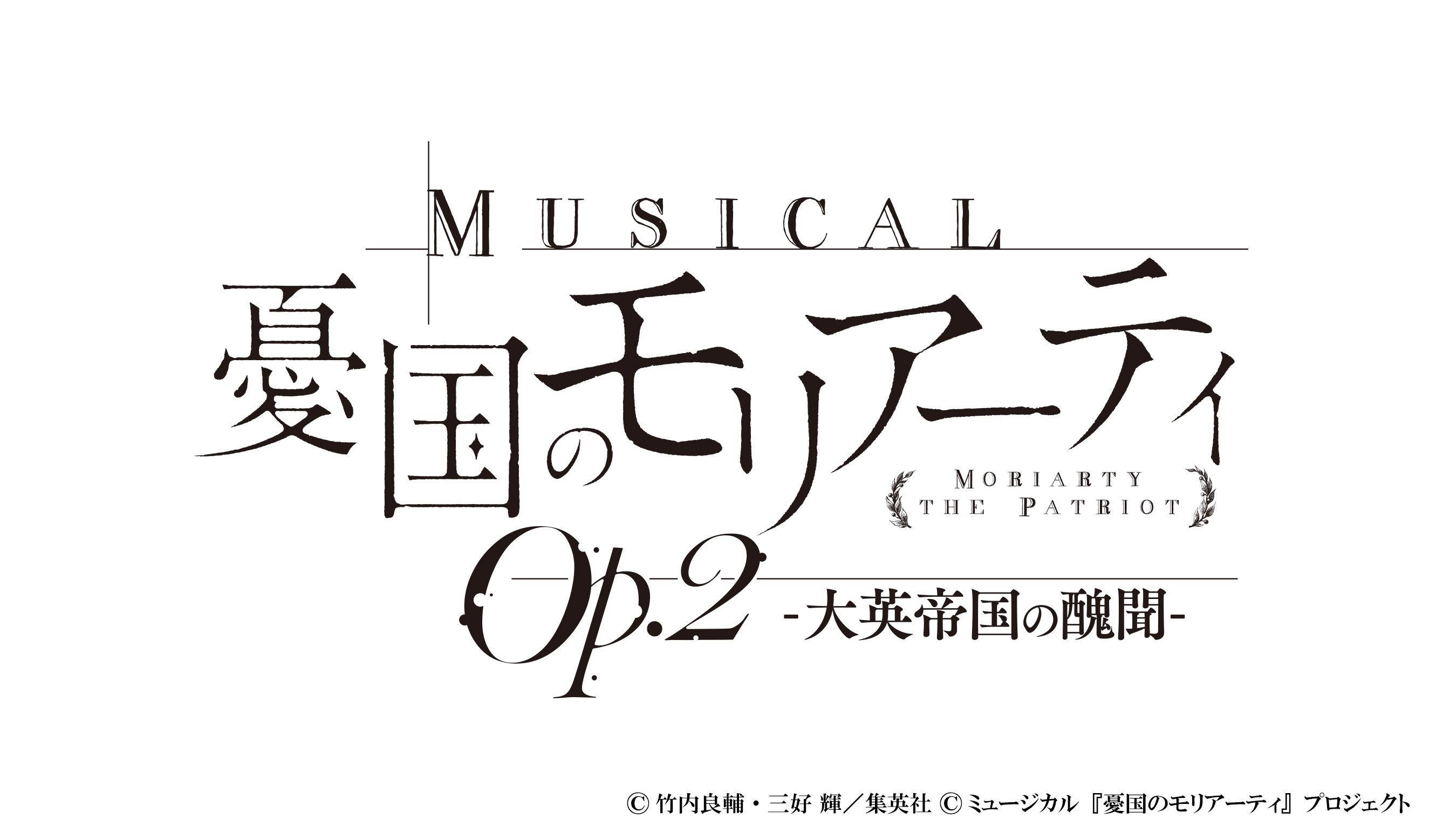 モリ の アーティ 憂国 ミュージカル ミュージカル『憂国のモリアーティ』Op.3