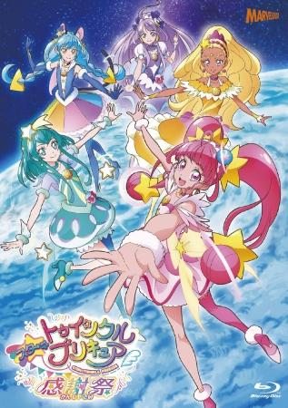 『スター☆トゥインクルプリキュア感謝祭』Blu-rayジャケット