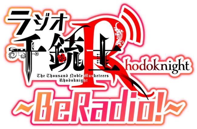 事前登録受付中の『千銃士:Rhodoknight』、柿原徹也さんをゲストに迎え ...