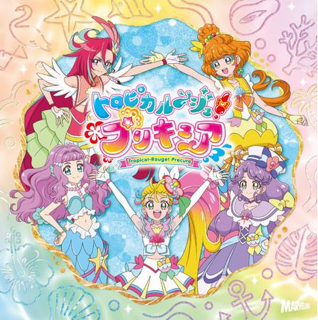 『トロピカル~ジュ!プリキュア 主題歌シングル』【CD+DVD】