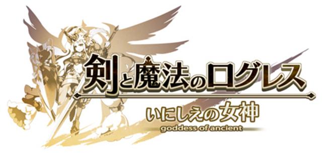 スマホ向け本格オンラインRPG『剣と魔法のログレス いにしえの女神』<「ニヴルヘイムの魔神器」シリーズに『覇双』登場!>
