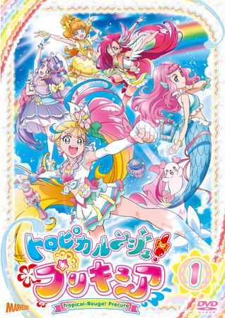 トロピカル~ジュ!プリキュア vol.1