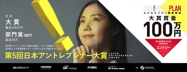 経済産業省後援『第5回日本アントレプレナー大賞』応募受付中!!
