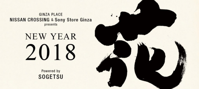GINZA PLACE×NISSAN CROSSING×Sony Showroom/Sony Store Ginza「New Year 2018 花」Powered by SOGETSU開催