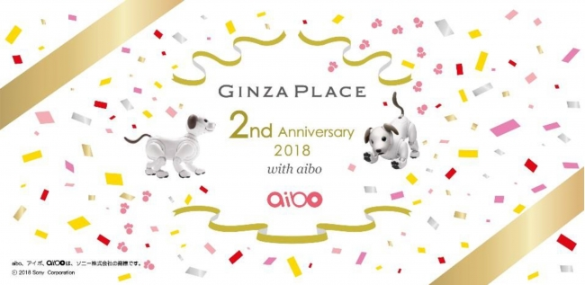"GINZA PLACEオープンから2周年「GINZA""Anniversary""PLACE 2018」開催"